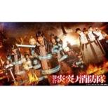 舞台『炎炎ノ消防隊』DVD