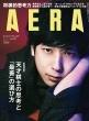 AERA (アエラ)2020年 10月 5日号 【表紙:二宮和也】