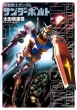 機動戦士ガンダム サンダーボルト 16 設定集vol.2付き限定版 ビッグコミックススペシャル