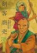 剣客商売 38 SPコミックス