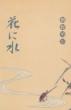花に水【2020 レコードの日 限定盤】(カセットテープ)