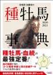 田端到・加藤栄の種牡馬事典 2020‐2021