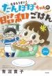 なまらうまい! たんぽぽちゃんの昭和ごはん 2杯目 ぶんか社コミックス