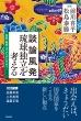 談論風発 琉球独立を考える 歴史・教育・法・アイデンティティ