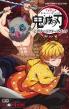 TVアニメ「鬼滅の刃」 公式キャラクターズブック 弐ノ巻 ジャンプコミックスセレクション