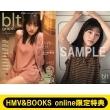 《HMV&BOOKS online限定特典:佐々木美玲(日向坂46)ポスター》blt graph.vol.59【表紙:佐々木美玲】