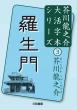 芥川龍之介 3 羅生門 大活字本シリーズ