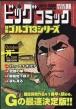 ゴルゴ13 (B6)Vol.209 ビッグコミック 2020年 10月 11日号増刊