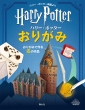 ハリー・ポッター おりがみ ハリー・ポッター映画より おりがみで作る15の作品