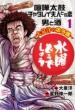 水曜どうでしょう-大泉洋のホラ話-1 少年チャンピオン・コミックス