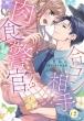 合コン相手は肉食警官!? 1 カルトコミックス / Lovechulaselection
