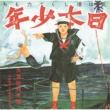 日本少年(ヂパング・ボーイ)(UHQCD)