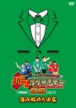 アキナ・和牛・アインシュタインのバツウケテイナーDVD 初回限定版 バツウケTシャツ付き BOX2〜盗み始めた山名〜
