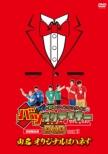 アキナ・和牛・アインシュタインのバツウケテイナーDVD 初回限定版 バツウケTシャツ付き BOX3〜山名 オリジナルはハネず〜