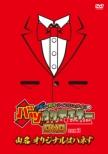 アキナ・和牛・アインシュタインのバツウケテイナーDVD 通常版 BOX3〜山名 オリジナルはハネず〜