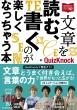文章を読む、書くのが楽しくなっちゃう本 QuizKnockの課外授業シリーズ