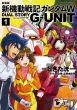 新装版 新機動戦記ガンダムW DUAL STORY G-UNIT 1 カドカワコミックスAエース