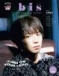 bis (ビス)2020年 11月号増刊 【表紙:佐藤勝利(Sexy Zone)】