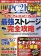 日経PC21(ピーシーニジュウイチ)2020年 11月号