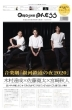 Omoshii Press (オモシィ・プレス)Vol.9
