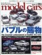 model cars (モデルカーズ)2020年 11月号 Vol.294