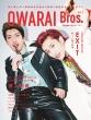 OWARAI Bros.Vol.2 -TV Bros.別冊お笑いブロス-【表紙:EXIT】[TOKYO NEWS MOOK]