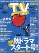 Tv Station (テレビステーション)関西版 2020年 10月 3日号