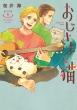 おじさまと猫 6 ミニ画集付き特装版 ガンガンコミックスpixiv