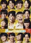 舞台「ぼくらの七日間戦争」[DVD]