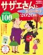 サザエさんと長谷川町子 2020秋 週刊朝日 2020年 10月 10日号増刊