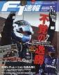 F1 (エフワン)速報 2020年 10月 15日号