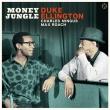 Money Jungle (180グラム重量盤レコード/Matchball)
