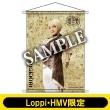 B2タペストリー(髭切 / ライブver.)【Loppi・HMV限定】