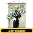 B2タペストリー(膝丸 / ライブver.)【Loppi・HMV限定】
