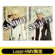 A4クリアファイル2枚セット(ライブver.)【Loppi・HMV限定】