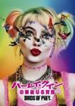 ハーレイ・クインの華麗なる覚醒 BIRDS OF PREY【DVD】