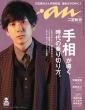 an・an (アン・アン)2020年 10月 7日号【表紙:二宮和也】