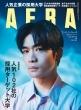 AERA (アエラ)2020年 10月 26日号【表紙:松下洸平 / 連載第4回:向井康二が学ぶ 白熱カメラレッスン】