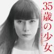 35歳の少女 オリジナル・サウンドトラック