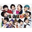 「テレビ演劇 サクセス荘2」 DVD BOX