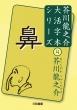 鼻 芥川龍之介大活字本シリーズ