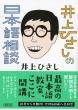 井上ひさしの日本語相談 朝日文庫