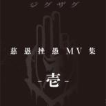 慈愚挫愚 MV集 -壱-