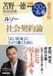 別冊NHK100分de名著 読書の学校 苫野一徳 特別授業「社会契約論」 教養・文化シリーズ