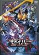 仮面ライダーセイバー VOL.4[DVD]