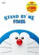 STAND BY ME ドラえもん 【映画ドラえもんスーパープライス商品】