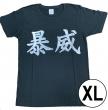 「暴威」Tシャツ(サイズXL)/ 映画「MANRIKI」劇場グッズ