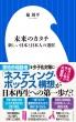 未来のカタチ 新しい日本と日本人の選択 小学館新書