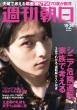 週刊朝日 2020年 10月 30日号【表紙:横浜流星】