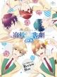 スタミュ 1st〜2nd Season Review Box
